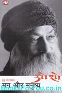 Man Aur Manushya Buddh Ki Deshana (Hindi)