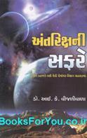 Antarikshni Safare (Gujarati)