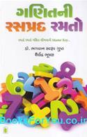 Ganitni Rasprad Ramato (Gujarati)