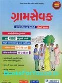 Gramsevak Varg 3 Pariksha Mate Gujarati Book (Latest Edition)