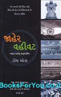 Jaher Vahivat (Gujarati)