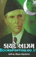 Kayde Aazam (Muhammad Ali Jinnahna Jivan Par Adharit Gujarati Navalkatha)