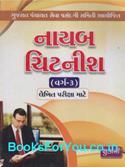 Nayab Chitnis Varg 3 Pariksha (Latest Edition)