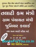 Talati Cum Mantri Gram Panchayat Mantri Tatha Junior Clerk Pariksha Mate Gujarati Book (Latest Edition)