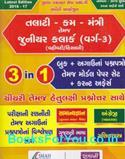 Talati Cum Mantri Tatha Junior Clerk Varg 3 Pariksha (Latest Edition)