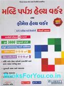 MPH FHW Varg 3 Bharti Pariksha Mate Gujarati Book (Latest Edition)