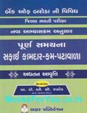 Bank of Baroda Safai Kamdar Ane Patawala Bharti Pariksha Mate Gujarati Book (Latest Edition)