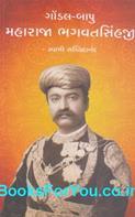 Gondal Bapu Maharaja Bhagvat Sinhji (Gujarati Biography)