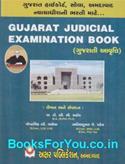 Gujarat Judicial Exam Book (Gujarati Edition)