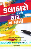 Kalakaro Jemne Haar Na Mani (Gujarati)