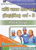 Multi Purpose Health Worker Varg 3 Pariksha Mate Practice Work Book (Latest Edition)