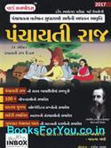 Panchayati Raj (Latest Edition 2017)