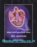 Shri Krishna Sambandhi Puravasheshoni Shodhma Ek Bhraman Katha (Gujarati)