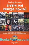 Vishwane Badli Nakhnar Rajkiya Ane Samajik Ghatnao (Gujarati)