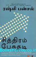 Connect the Dots (Tamil Edition)