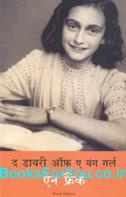 The Diary of A Young Girl (Hindi Edition)