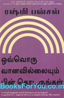 Follow Every Rainbow (Tamil Edition)