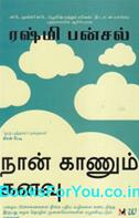 I Have A Dream (Tamil Edition)