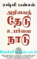 Stay Hungry Stay Foolish (Tamil Edition)
