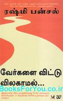 Take Me Home (Tamil Edition)