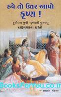Have To Uttar Aapo Krishna (Gujarati)