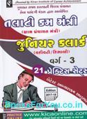 Talati Cum Mantri Varg 3 Pariksha Mate 21 Practice Paper Set (Latest Edition)