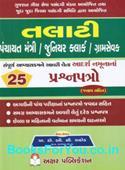 Talati Junior Clerk Tatha Gramsevak Bharti Pariksha Mate 25 Adarsh Prashnapatro Jawab Sathe (Latest Edition)