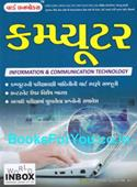 Basic Computer Parichay Gujarati Book (Latest Edition)