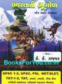 Bharatni Bhugol Ek Abhyas (Latest Edition)