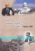 Ek Ajanya Gandhini Atmakatha (Gujarati)