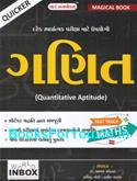 Ganit (Quantitative Aptitude in Gujarati)