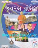 General Knowledge Gujarati Book (Latest Edition 2017)