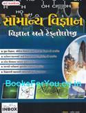 Samanya Vigyan ane Technology Gujarati Book (Latest Edition)