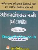 Sanshodhan Madadnish Ankda Madadnish Varg 2 ane 3 Bharti Pariksha Mate Gujarati Book (Latest Edition)