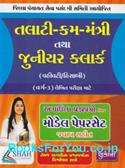 Talati Cum Mantri Varg 3 Pariksha Mate Agauna Prashanapatro Jawab Sathe (Latest Edition)