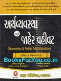 Hisabi Adhikari Varg 2 Pariksha Mate Economics and Public Administration Paper 2 Vibhag 2 (Latest Edition)