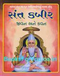 Sant Kabir Jivan Ane Kavan (Gujarati)