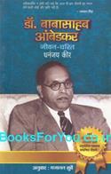 Babasaheb Ambedkar Ka Jivan Charitra (Hindi)