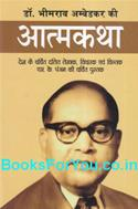 Dr Bhimrao Ambedkar Ki Atmakatha (Hindi)