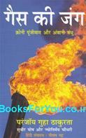 Paranjay Guha Thakurta