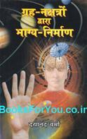 Grah Nakshatro Dwara Bhagya Nirman (Hindi)