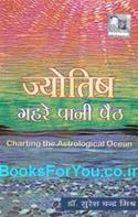 Jyotish Gahre Pani Paith (Hindi)