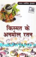 Kismat Ke Anmol Ratna (Hindi)