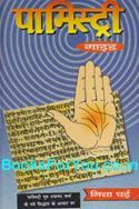 Palmistry Guide (Hindi)