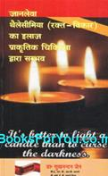Prakrutik Chikitsa Dwara Thalassemia Ka Ilaj (Hindi)
