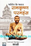 Ramkrishna Paramhansa Bhakti Ke Bhakta (Hindi)