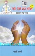 Reiki Dwara Upchar Evam Labh (Hindi)