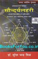 Saundarya Lahari (Ishan Vijaya Vyakhya Sahit)