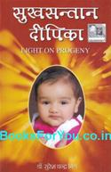 Sukh Santan Dipika (Hindi)