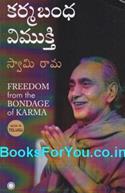 Freedom From The Bondage of Karma (Telugu Edition)